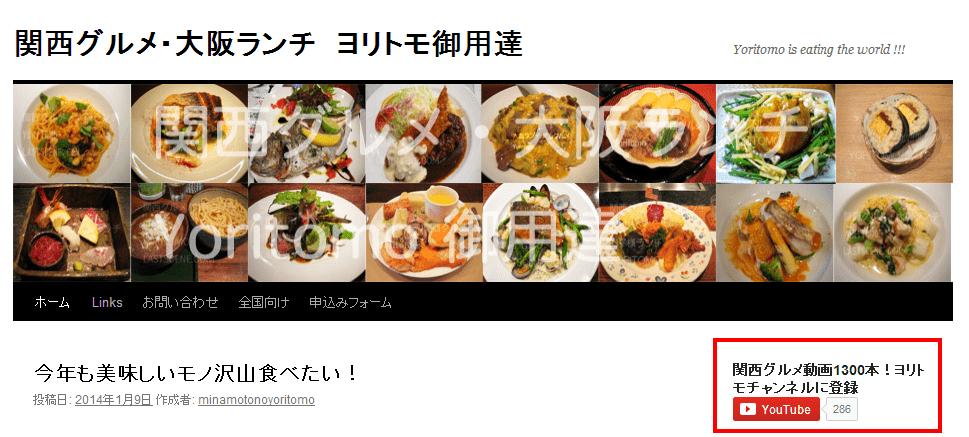 関西グルメ・大阪ランチ ヨリトモ御用達   Yoritomo is eating the world