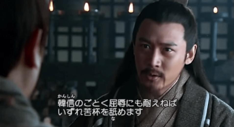 故事成語や四字熟語が映像で見られる中国歴史ドラマ