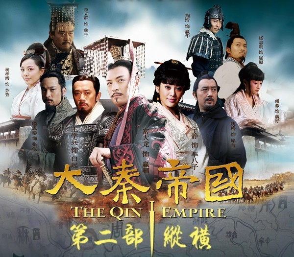 The_qin_empire2