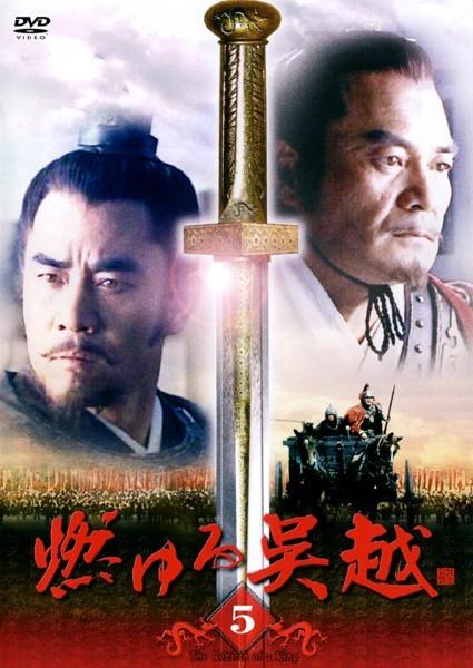 【中国時代劇・歴史ドラマ事典】6.燃ゆる呉越-越王勾践