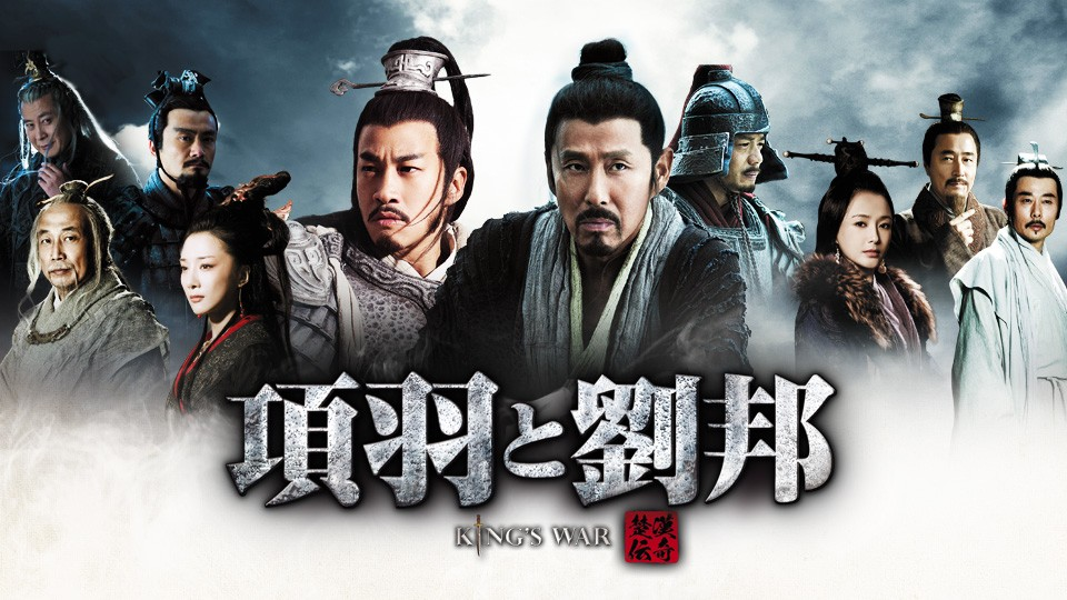 【中国時代劇・歴史ドラマ事典】4.項羽と劉邦 King's War