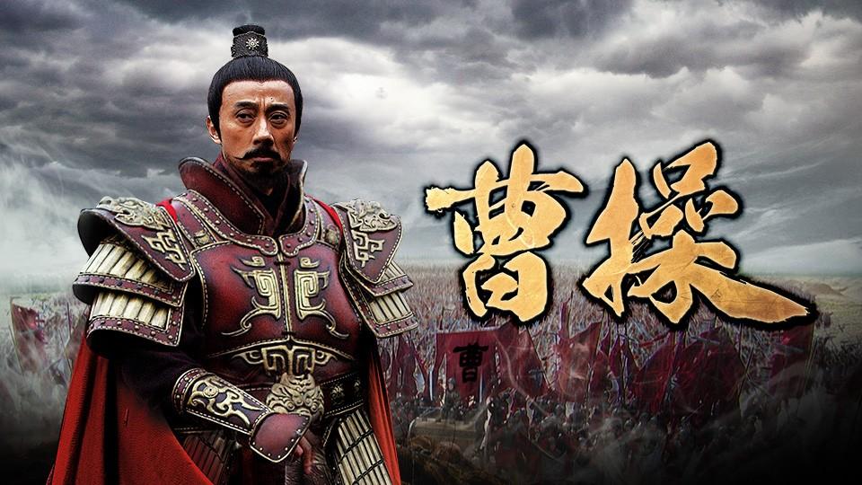【中国時代劇・歴史ドラマ事典】3.曹操