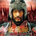 【中国時代劇・歴史ドラマ事典】9.その他、脱落したドラマとここまでのまとめ