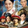 【中国時代劇・歴史ドラマ事典】10.宮廷の諍い女