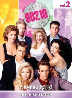 ビバリーヒルズ高校白書/青春白書(Beverly Hills, 90210)