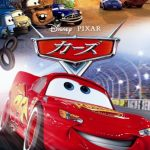 【ピクサー(Pixar)】カーズ(Cars)/カーズ2(Cars 2)