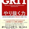 GRIT やり抜く力――人生のあらゆる成功を決める「究極の能力」を身につける
