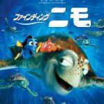 【ピクサー(Pixar)】ファインディング・ニモ(Finding Nemo)