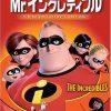 【ピクサー(Pixar)】Mr.インクレディブル(The Incredibles)