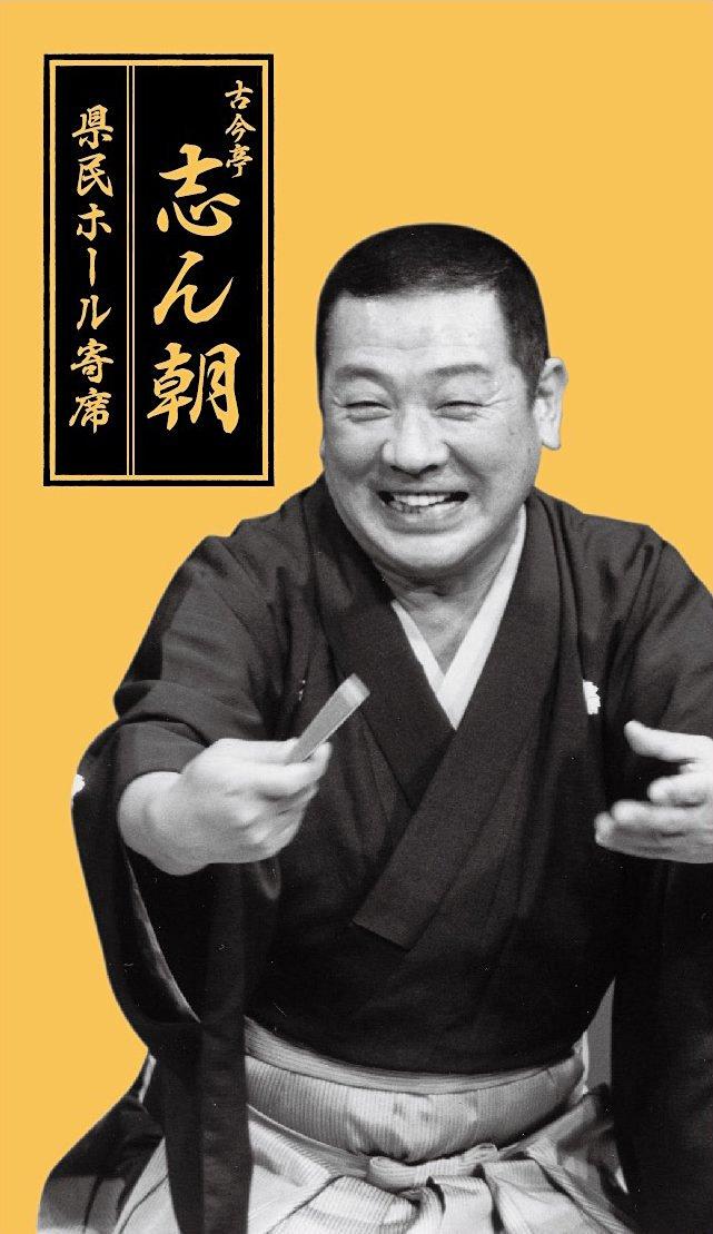 【落語】古今亭志ん朝