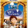 【ピクサー(Pixar)】レミーのおいしいレストラン(Ratatouille)
