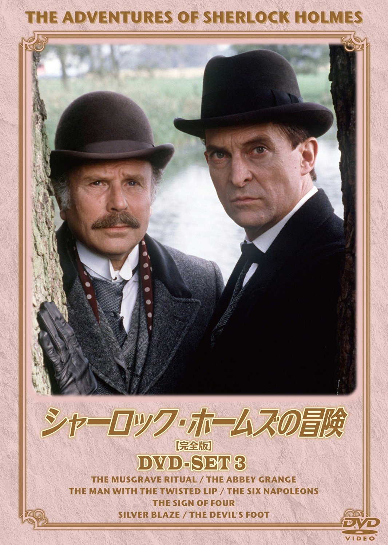 【英国ドラマ】シャーロック・ホームズの冒険