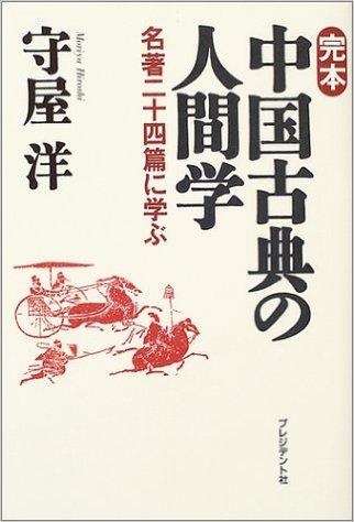 完本 中国古典の人間学―名著二十四篇に学ぶ-守屋洋