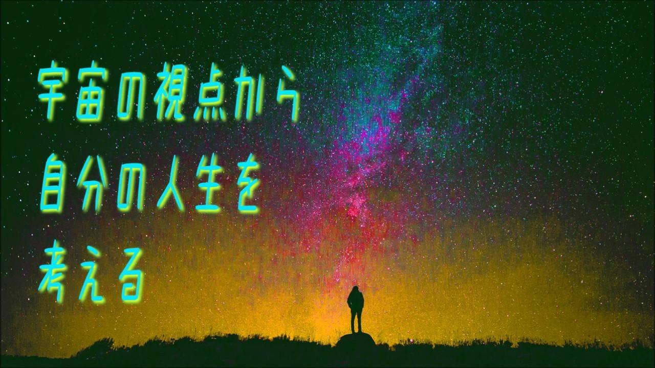 宇宙のスケールから自分の人生を見つめ直す