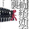 行動経済学の逆襲-読書感想
