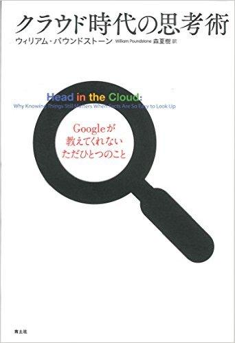 クラウド時代の思考術―Googleが教えてくれないただひとつのこと―(読書感想)