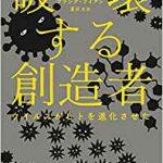 破壊する創造者――ウイルスがヒトを進化させた-読書感想