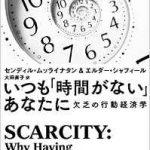 いつも「時間がない」あなたに: 欠乏の行動経済学-読書感想