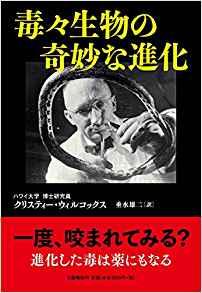 毒々生物の奇妙な進化-読書感想