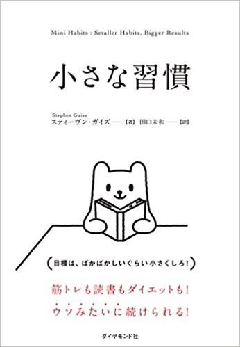 小さな習慣-読書感想