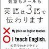 会話もメールも 英語は3語で伝わります-読書感想