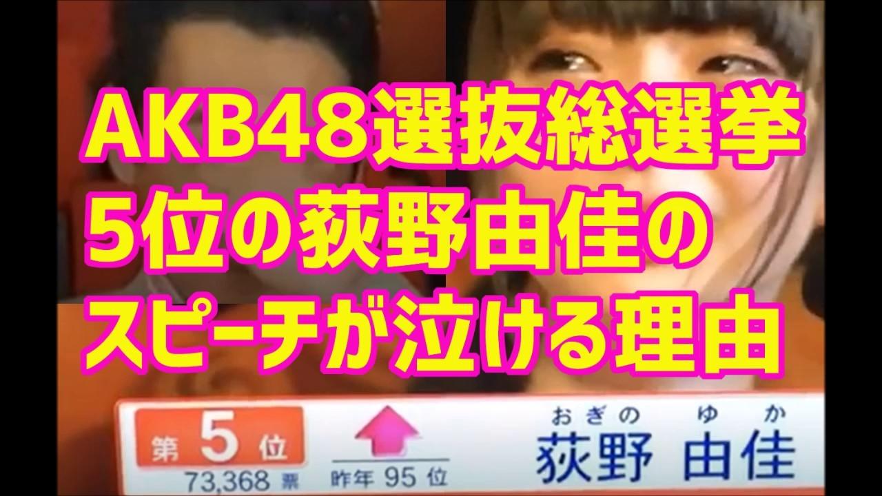 AKB48選抜総選挙5位の子のスピーチで泣いた
