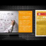 「ひよっこ」で注目を集めるゲーム理論