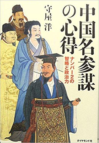 中国名参謀の心得―ナンバー2の智略と政治力