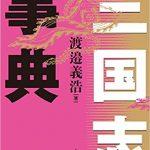 三国志事典-読書感想