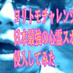 日本で最強の心霊スポットに行ってみた