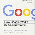 How Google Works(ハウ・グーグル・ワークス) 私たちの働き方とマネジメント