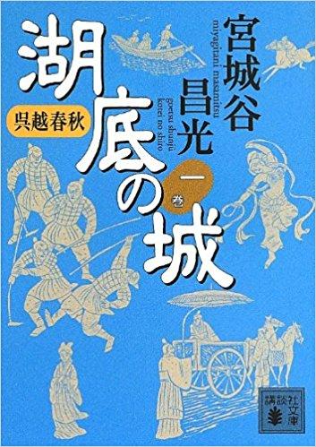 呉越春秋 湖底の城(宮城谷 昌光)