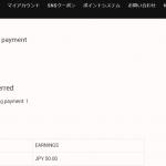 WooCommerce機能追加(紹介コード、ポイントシステム、SNSクーポン、アフィリエイト)