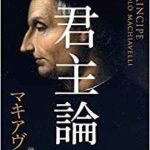 君主論 – 新版 (中公文庫)マキアヴェリ