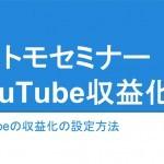 保護中: YouTube収益化セミナー参加者向けマニュアル