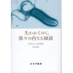 失われてゆく、我々の内なる細菌