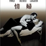 情婦(検察側の証人:Witness for the Prosecution)