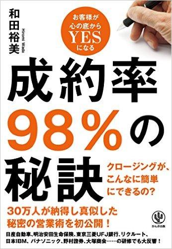 成約率98%の秘訣=読書感想