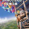 【ピクサー(Pixar)】カールじいさんの空飛ぶ家(Up)