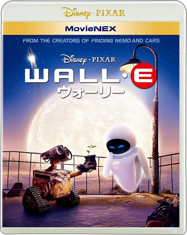 【ピクサー(Pixar)】ウォーリー(WALL-E)