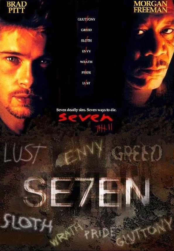 セブン(Seven/Se7en)
