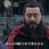 日本の三国志は曹操を悪役にしてるが中国では再評価されている