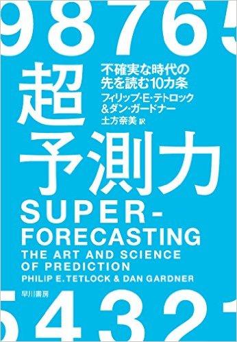 超予測力:不確実な時代の先を読む10カ条(読書感想)