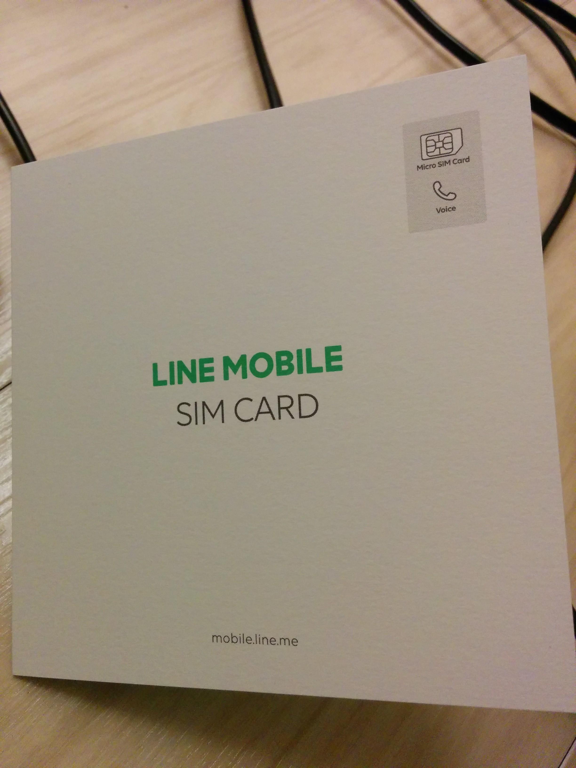 LINEモバイルのUSBテザリングでPCをネット接続すると初めは快適