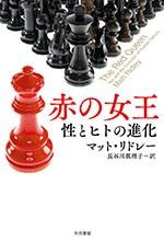赤の女王 性とヒトの進化-読書感想