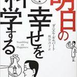 明日の幸せを科学する-読書感想
