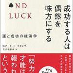 成功する人は偶然を味方にする 運と成功の経済学-読書感想