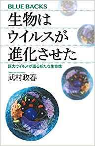 生物はウイルスが進化させた-読書感想