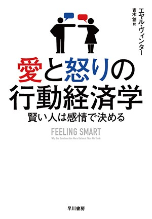 愛と怒りの行動経済学:賢い人は感情で決める-読書感想