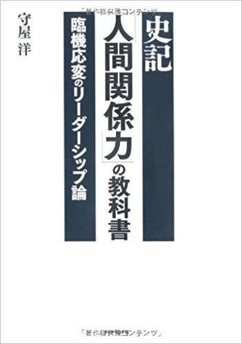 史記「人間関係力」の教科書 臨機応変のリーダーシップ論